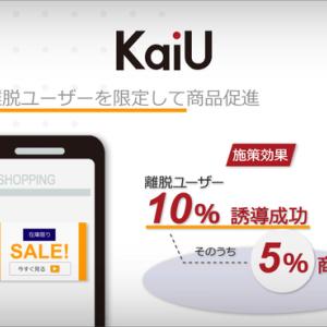 KaiUの事業拡大を狙い資金調達を実施