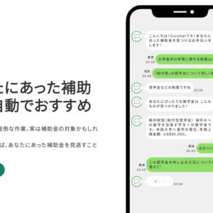 CivichatがEast Venturesより1,500万円の資金調達