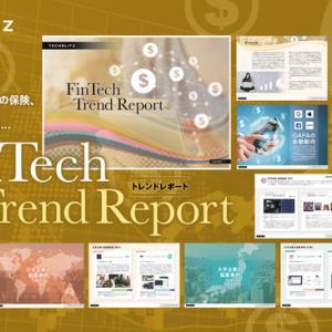 金融業界の世界の技術トレンドが把握できる「FinTech Trend Report」