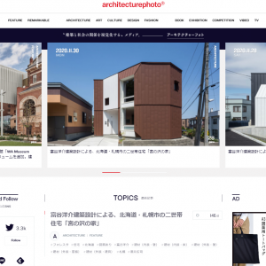 「architecturephoto.net(アーキテクチャーフォト・ネット)」に「宮の沢の家」が掲載されました。