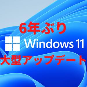 Windows11が正式発表!!