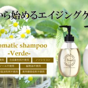 Verde(ヴェルデ)アロマシャンプー&コンディショナーの効果と口コミ!今なら550円でお試し可能