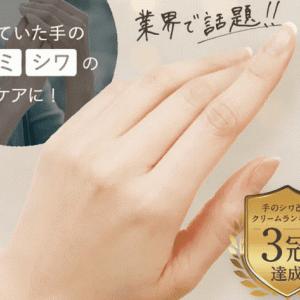 テシカセラムは手のシミ、シワのケアに効果はあるの?口コミや成分から徹底検証