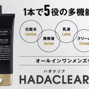 ハダクリア(HADACLEAR)の口コミから成分まで徹底検証!肌悩み改善に効果はあるのか?