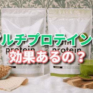 マルチプロテイン(multi protein)の効果を口コミや成分から検証!塩抹茶は飲みやすいのか?