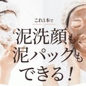 ピートウォッシュ(PEAT WASH)の口コミと効果を調査!泥洗顔パックは毛穴汚れや黒ずみにいいの?