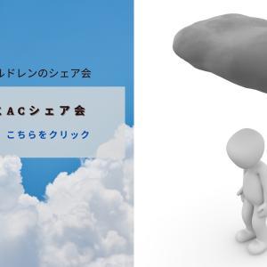 [コピー]オンライン「らぽーとACシェア会」のお知らせ