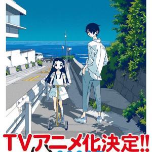 【漫画】かくしごとアニメ化決定! 「久米田の野郎がまたアニメ化……だと……?」
