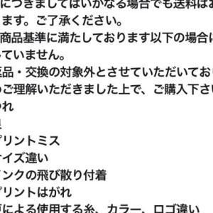 鈴木康平社長の通販業者は、商品ページに「不良品・不具合品でも返品交換は受け付けません」と注意書きしています。そんなのアリですか?