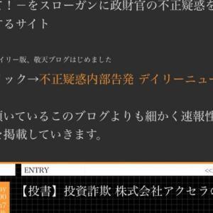 敬天新聞というメディアに当ブログを掲載していただきました!