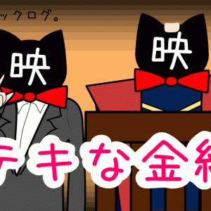 【映画感想】ステキな金縛り〜三谷幸喜ワールド炸裂!笑撃の法廷サスペンスコメディ