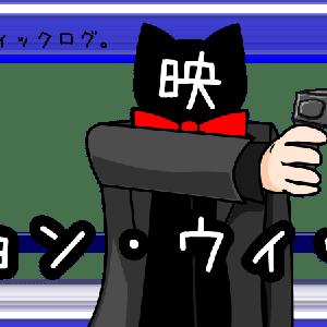 【映画感想】ジョン・ウィック〜圧倒的強さを見せつけられるガンフーアクション!