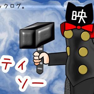 【映画感想】マイティ・ソー〜強い神様なのにちょっと抜けてる?男前ヒーロー