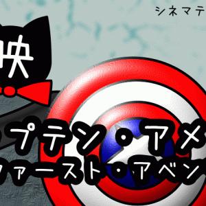 【映画感想】キャプテン・アメリカ/ザ・ファースト・アベンジャー〜アベンジャーズ最初のヒーロー