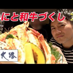 贅沢!高級日本料理店でカニと和牛食べまくり!