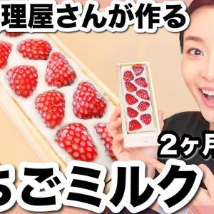 1日20食限定!日本料理屋が作る苺みるく生羊羹を食べてみた!【お取り寄せレポ】