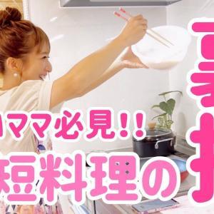 【時短】忙しいママにオススメ!3品料理がパパっと簡単に作れる裏技をご紹介!