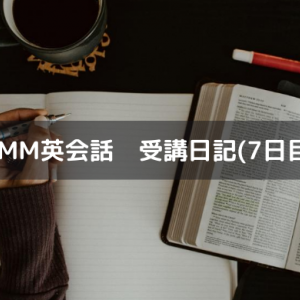 DMM英会話 受講日記(7日目)The topic is about shopping
