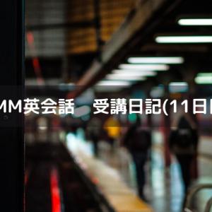 DMM英会話 受講日記(11日目) Commuting on Foot