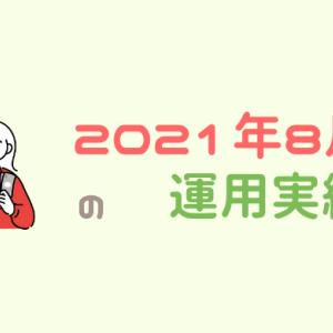 運用実績(2021年8月)