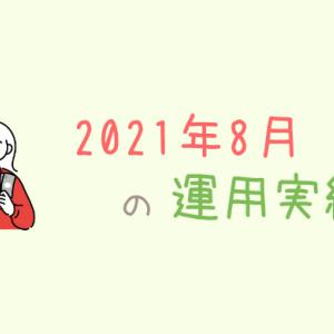 運用実績(2021年9月)