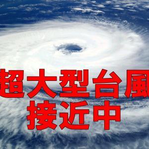 【大型台風接近中】今からできる台風への備え