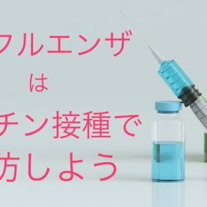 インフルエンザはワクチン接種で予防しよう