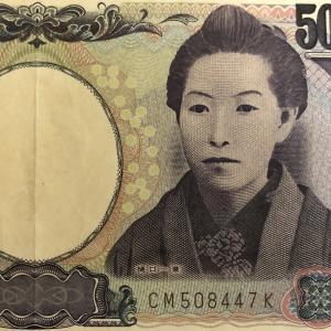 【金運アップ!?】末尾番号が47の5千円札はお金を招く?