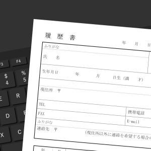 【就活】応募書類作成必須ツール(パソコンとネットがあれば大丈夫)