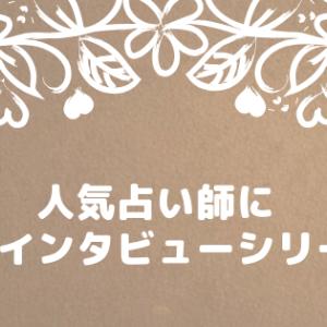 【ココナラ占い】白風結唯水さんにインタビューしてみました!