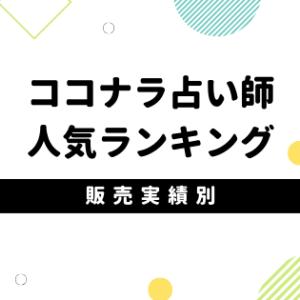 【ココナラ占い師ランキング】人気実力派が集結!