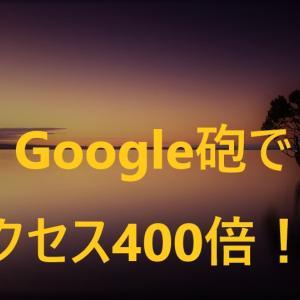 Google砲とは?【アクセス400倍】