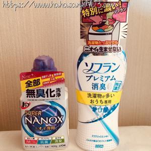 【モニター】正直にレビューします!新発売!トップSUPER NANOX ニオイ専用 & ソフランプレミアム 消臭0