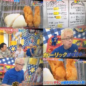 所さんのお届けモノです で紹介された沖縄おすすめグルメ!丸一食品いなり&チキン