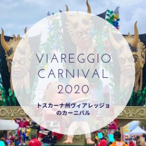 Viareggio Carnival 2020 – イタリア、ヴィアレッジョのカーニバル