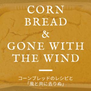 コーンブレッドのレシピと「風と共に去りぬ」