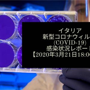 イタリア、新型コロナウィルス(Covid-19)感染状況レポート【2020年3月21日 18:00時点】