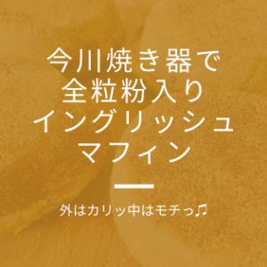 今川焼き器で「外はカリッ中はモチッ」な全粒粉入りイングリッシュマフィンのレシピ