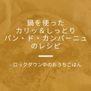 鍋を使って カリッ&しっとり パン・ド・カンパーニュのレシピ – ロックダウン中のおうちごはん