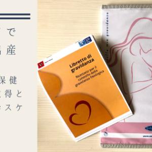 イタリアで妊娠&出産 – ASLでの保健カードの取得と怒涛の検診スケジュール