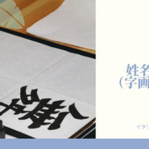 姓名判断(字画診断 )- 日本的な私の意見とイタリア人らしい夫の考え方