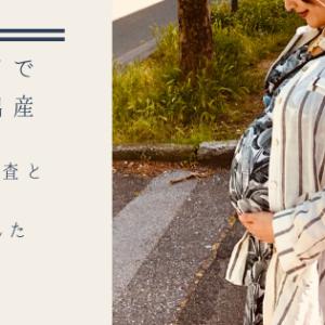 イタリアで妊娠&出産 – 36週の検査と夫が採尿に駆り出された悲劇