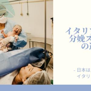 イタリアと日本、分娩スタイルの違い – 日本は見せない配慮、イタリアは見せる配慮