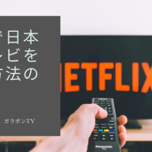 海外で日本のテレビを見る方法の比較 – VOD、Slingbox、ガラポンTV