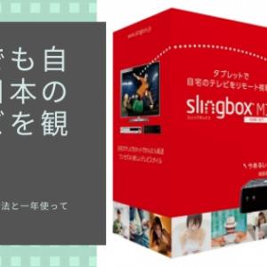 海外でも自由に日本のテレビを観る!- Slingboxの設定方法と一年使ってみた感想