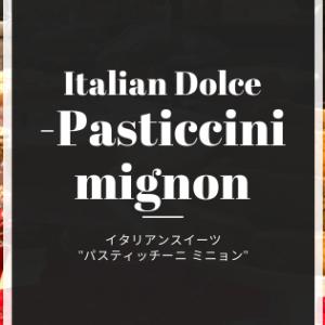 """イタリアンスイーツ""""パスティッチーニ・ミニョン(Pasticcini mignon)""""で優雅な日曜の午後を"""
