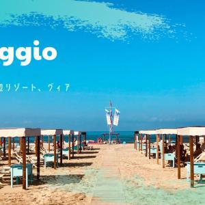 イタリア有数の海辺リゾート、ヴィアレッジョ(Viareggio)の魅力