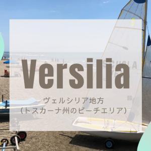 【イタリア】ヴェルシリア地方とは – ティレニア海とアプアンアルプスに囲まれたトスカーナの海岸リゾート