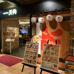 旬鮮酒場 天狗 ランチ@新宿西口パレットビル店