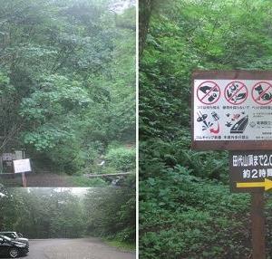 田代山と帝釈山へ登山しました。
